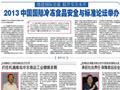 """中国食品安全报""""2013中国国际冷冻食品安全与标准论坛举办"""""""