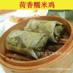 点心批发供应【鲜聚】经典广式小吃 荷香糯米鸡(400g,4个/袋)