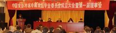 中国食品工业协会冷冻冷藏食品专业委员会 成立大会胜利召开