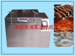 对虾液氮速冻机厂家供应