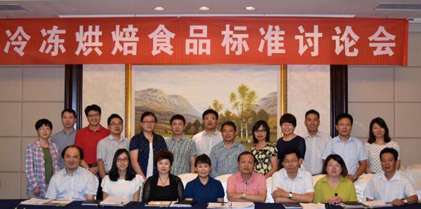 《冷冻烘焙食品》行业标准讨论会在郑州成功举办