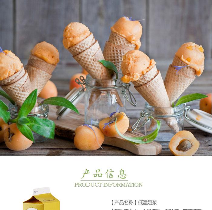 冰淇淋奶浆1212_01