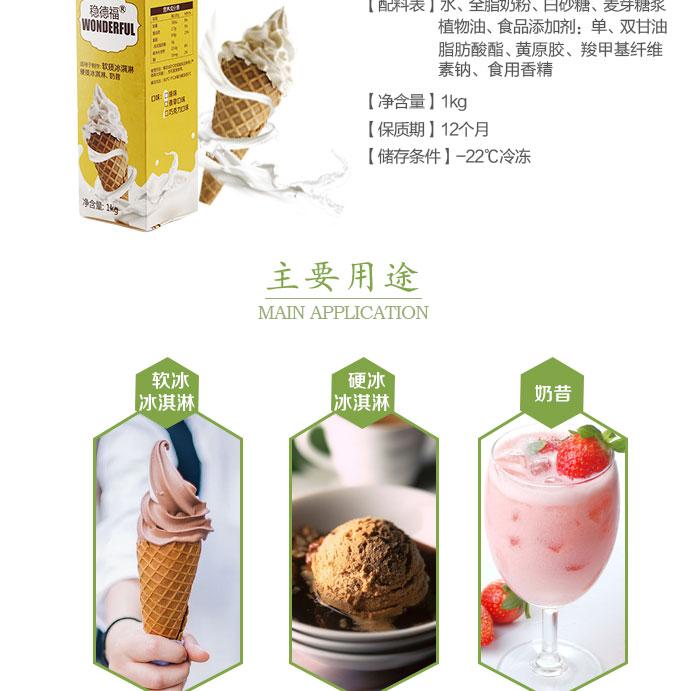 冰淇淋奶浆1212_02