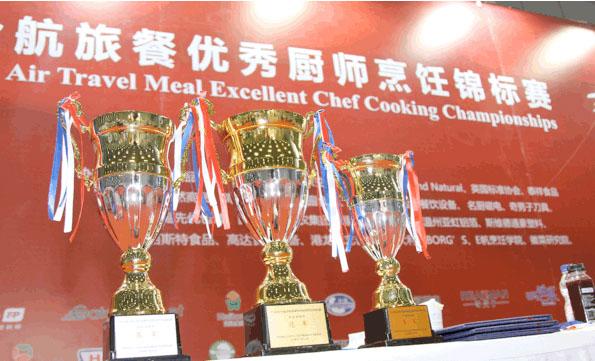 2018中食冷航旅餐优秀厨师烹饪锦标赛举行