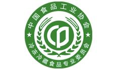 中国食品工业协会冷冻冷藏食品专业委员会章程