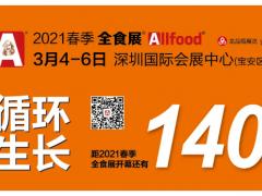 全食展电商节12月在沪举行 同期举办第八届食品资本中国年会