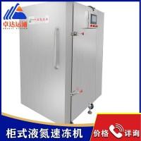 小型柜式液氮速冻机