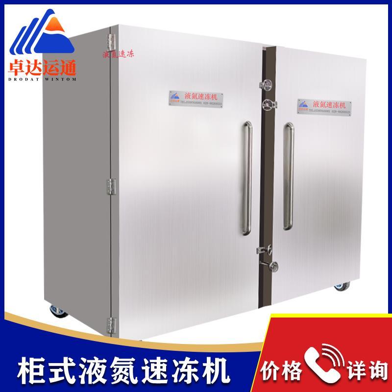 双开门柜式液氮速冻机