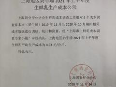 上海地区奶牛场2021年上半年度 生鲜乳生产成本公示