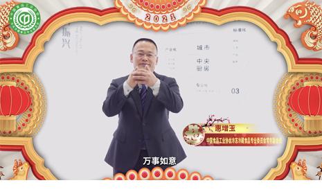 中国食协万博安卓版冷藏万博体育手机app下载专业委员会 2021新春祝贺!