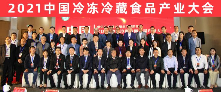2021中国万博安卓版冷藏万博体育手机app下载产业大会